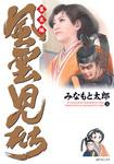 風雲児たち 幕末編 26巻-電子書籍