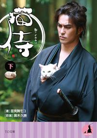 猫侍(下)