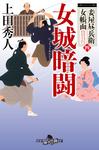 妾屋昼兵衛女帳面四 女城暗闘-電子書籍