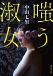 嗤う淑女-電子書籍