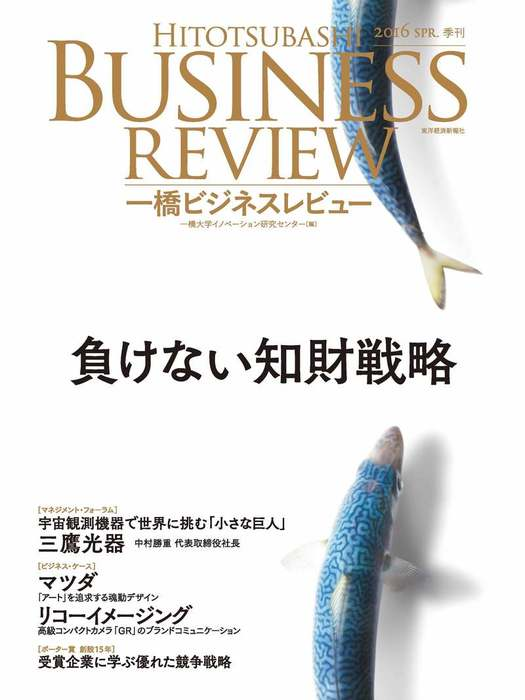 一橋ビジネスレビュー 2016 Spring(63巻4号)拡大写真