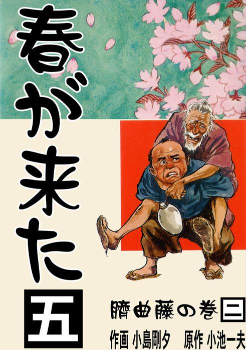 春が来た 5 臍曲藤の巻【二】拡大写真