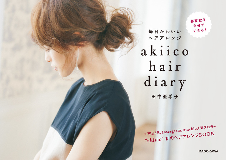 akiico hair diary 毎日かわいいヘアアレンジ-電子書籍-拡大画像