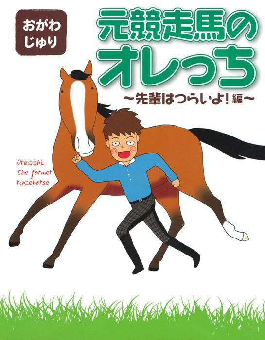 元競走馬のオレっち ~先輩はつらいよ!編~-電子書籍-拡大画像