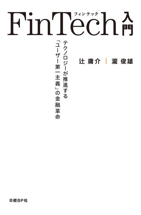 FinTech入門-電子書籍-拡大画像