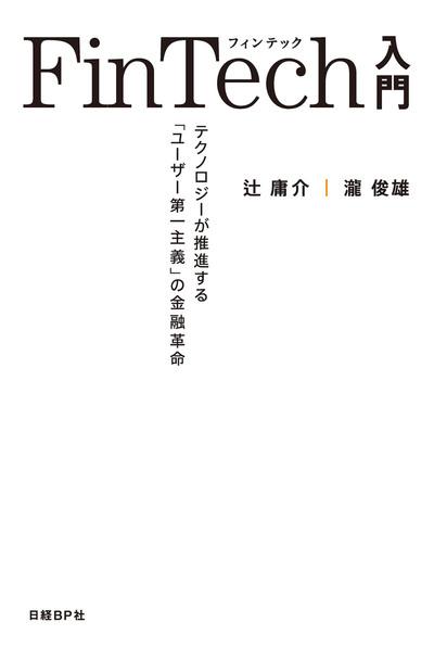 FinTech入門-電子書籍