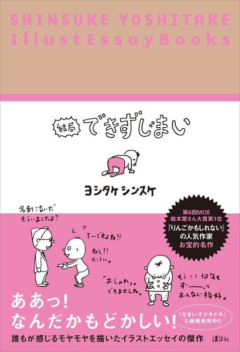 結局できずじまい SHINSUKE YOSHITAKE IllustEssayBooks拡大写真
