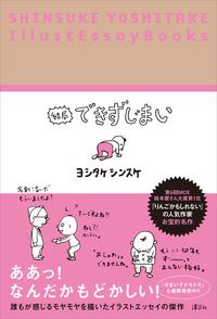 結局できずじまい SHINSUKE YOSHITAKE IllustEssayBooks-電子書籍
