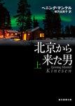 北京から来た男 上-電子書籍