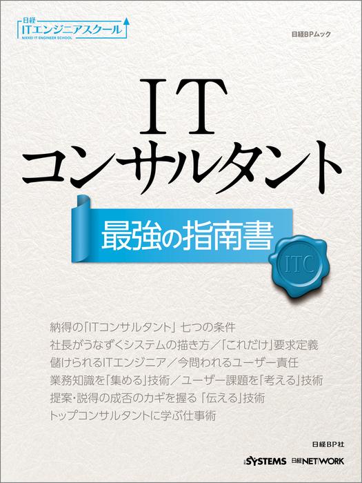 日経ITエンジニアスクール ITコンサルタント 最強の指南書拡大写真