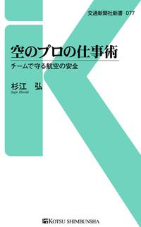 空のプロの仕事術-電子書籍