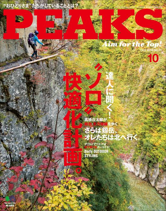 PEAKS 2015年10月号 No.71拡大写真