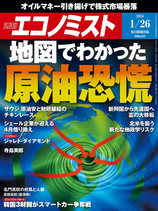 週刊エコノミスト (シュウカンエコノミスト) 2016年01月26日号-電子書籍-拡大画像