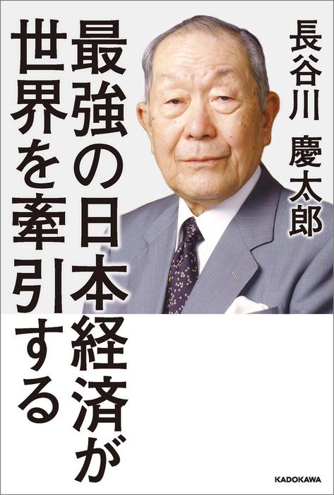最強の日本経済が世界を牽引する拡大写真