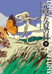完璧な夏の日 下-電子書籍