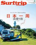 サーフトリップジャーナル 2016年12月号 vol.88-電子書籍