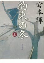 「約束の冬(文春文庫)」シリーズ