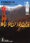 夜叉神峠 死の起点~北多摩署純情派シリーズ2~-電子書籍