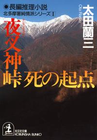 夜叉神峠 死の起点~北多摩署純情派シリーズ2~