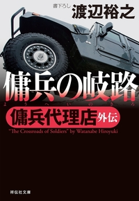 傭兵代理店外伝  傭兵の岐路-電子書籍