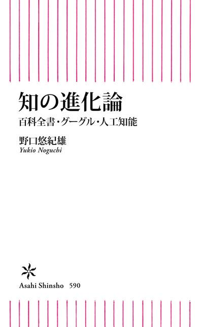 知の進化論 百科全書・グーグル・人工知能-電子書籍