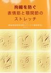 拘縮を防ぐ 表情筋と顎関節のストレッチ-電子書籍