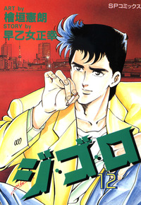 ジ・ゴ・ロ (12)-電子書籍
