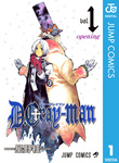 【10%OFF】D.Gray-man【期間限定1~25巻セット】-電子書籍