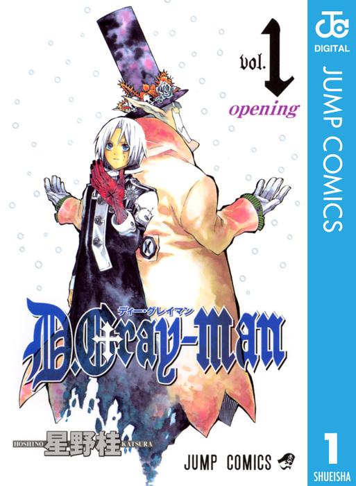 【10%OFF】D.Gray-man【期間限定1~25巻セット】拡大写真