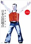 高校生と考える日本の問題点 桐光学園大学訪問授業-電子書籍