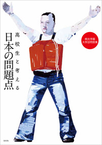 高校生と考える日本の問題点 桐光学園大学訪問授業