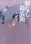 八丁堀吟味帳「鬼彦組」 顔なし勘兵衛-電子書籍