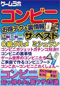 コンビニお得テク&裏情報 ザ・ベスト-電子書籍