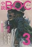 小説 BOC 3-電子書籍