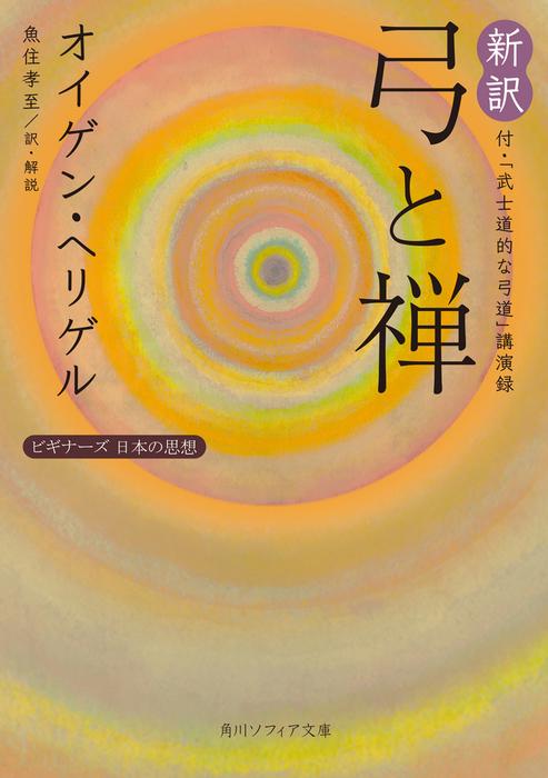 新訳 弓と禅 付・「武士道的な弓道」講演録 ビギナーズ 日本の思想拡大写真