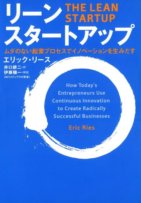 リーン・スタートアップ ムダのない起業プロセスでイノベーションを生みだす拡大写真
