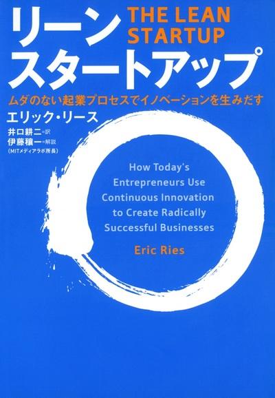リーン・スタートアップ ムダのない起業プロセスでイノベーションを生みだす-電子書籍