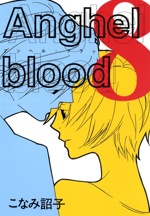 Anghel blood(8)拡大写真