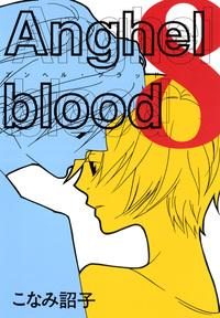 Anghel blood(8)-電子書籍