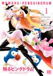 輪るピングドラム (1) 【コミック版】-電子書籍