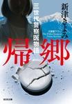 帰郷~三世代警察医物語~-電子書籍