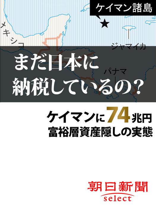 まだ日本に納税しているの? ケイマンに74兆円 富裕層資産隠しの実態拡大写真