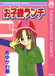 お子様ランチ-電子書籍