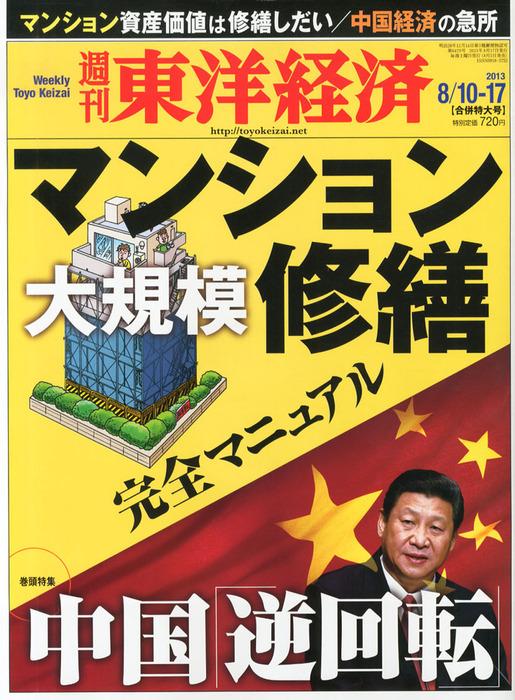 週刊東洋経済 2013年8月10日・17日合併号-電子書籍-拡大画像
