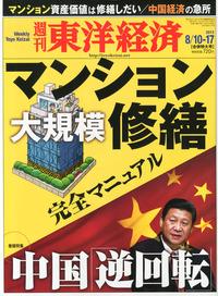 週刊東洋経済 2013年8月10日・17日合併号