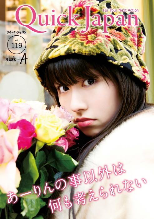 Quick Japan(クイック・ジャパン)Vol.119 side-A 2015年4月発売号 [雑誌]拡大写真