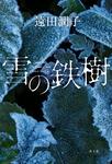 雪の鉄樹-電子書籍