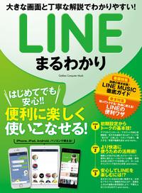 LINEまるわかり-電子書籍