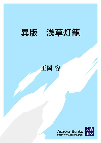 異版 浅草灯籠-電子書籍