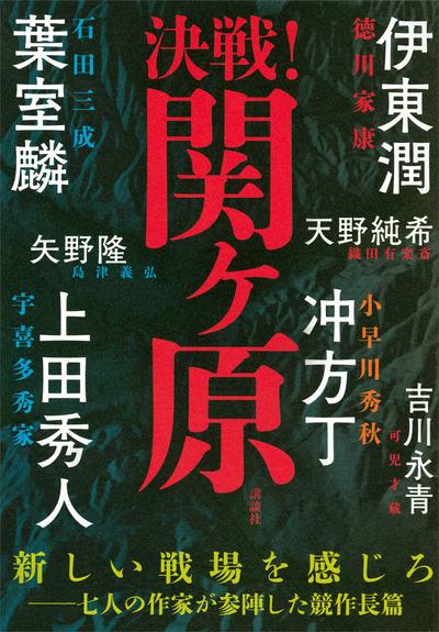 決戦!関ヶ原-電子書籍
